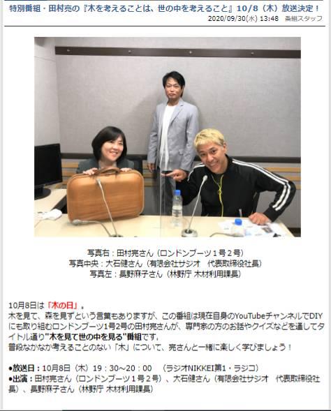 サジオベース ラジオNIKKEI 特別番組 田村亮の「木を考えることは、世界を考えること」にゲスト出演しました!