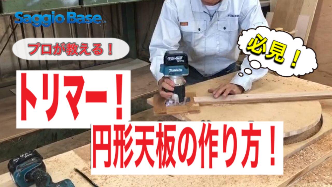 サジオベース【プロが教える!】「トリマー」円形天板の作り方!