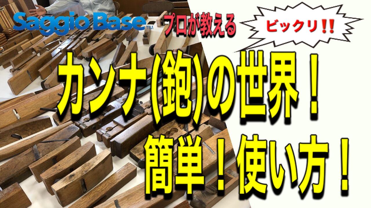 サジオベース【プロが教える!】カンナ(鉋)の世界!簡単!使い方!