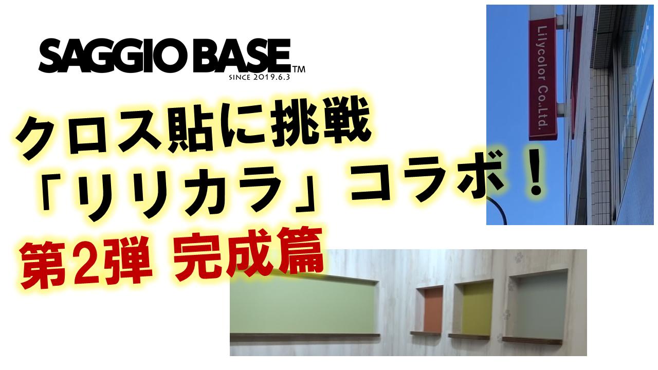 【リリカラコラボ】完成版!