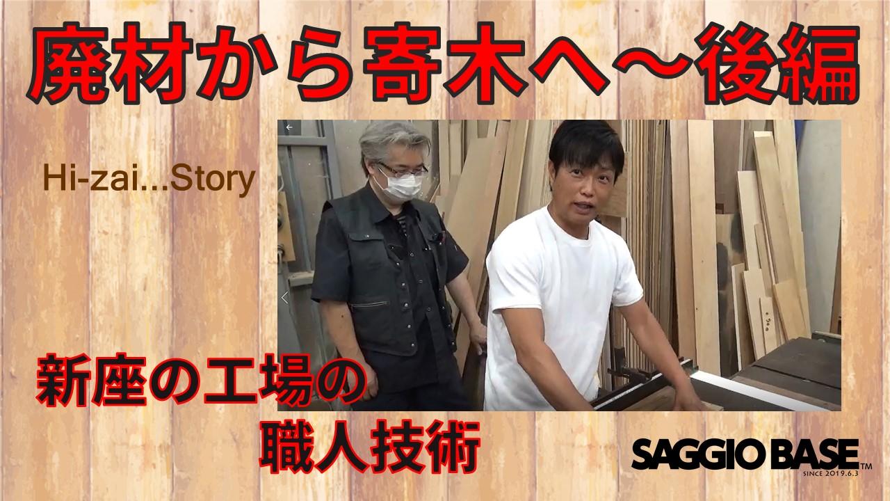 【後編】Hi-zai Story~廃材から寄木へ